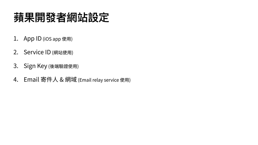 蘋果開發者網站設定 1. App ID (iOS app 使⽤) 2. Service ID ...