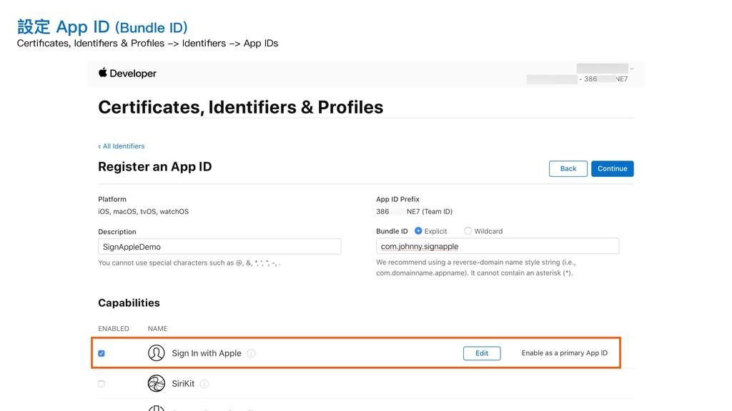 設定 App ID (Bundle ID) Certificates, Identifiers &...