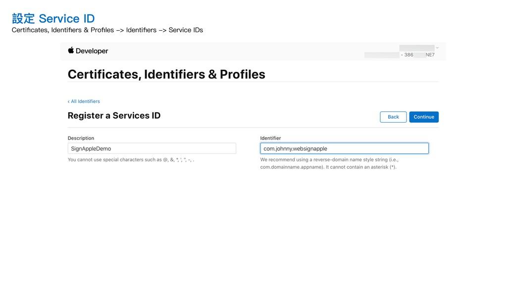 設定 Service ID Certificates, Identifiers & Profiles...