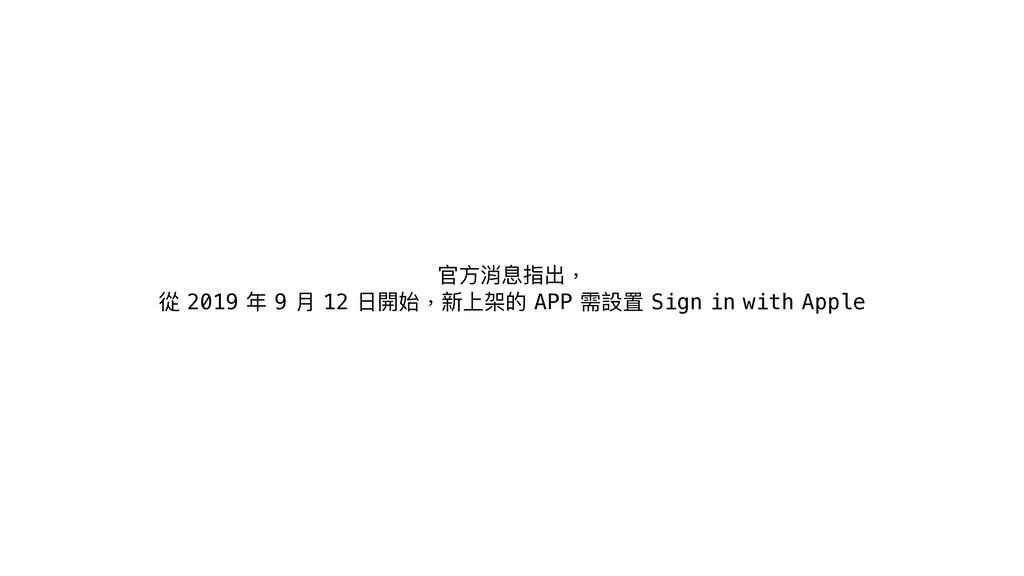 官⽅消息指出, 從 2019 年 9 ⽉ 12 ⽇開始,新上架的 APP 需設置 Sign i...