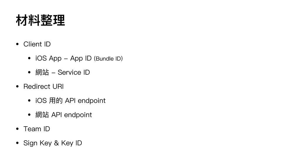 材料整理 • Client ID • iOS App - App ID (Bundle ID)...