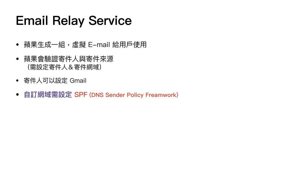 • 蘋果⽣成⼀組,虛擬 E-mail 給⽤⼾使⽤ • 蘋果會驗證寄件⼈與寄件來源 (需設定寄件...