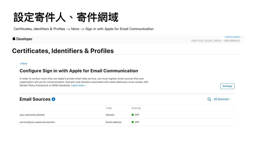 設定寄件⼈、寄件網域 Certificates, Identifiers & Profiles ->...