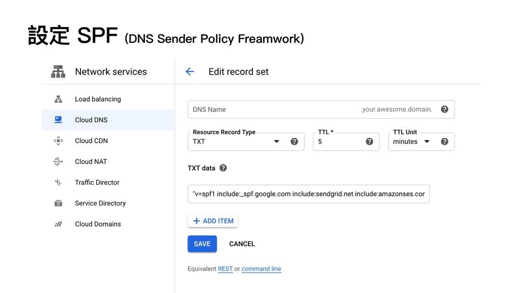 設定 SPF (DNS Sender Policy Freamwork)