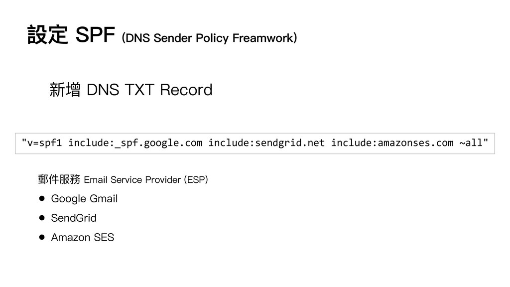 """設定 SPF (DNS Sender Policy Freamwork) """"v=spf1 in..."""