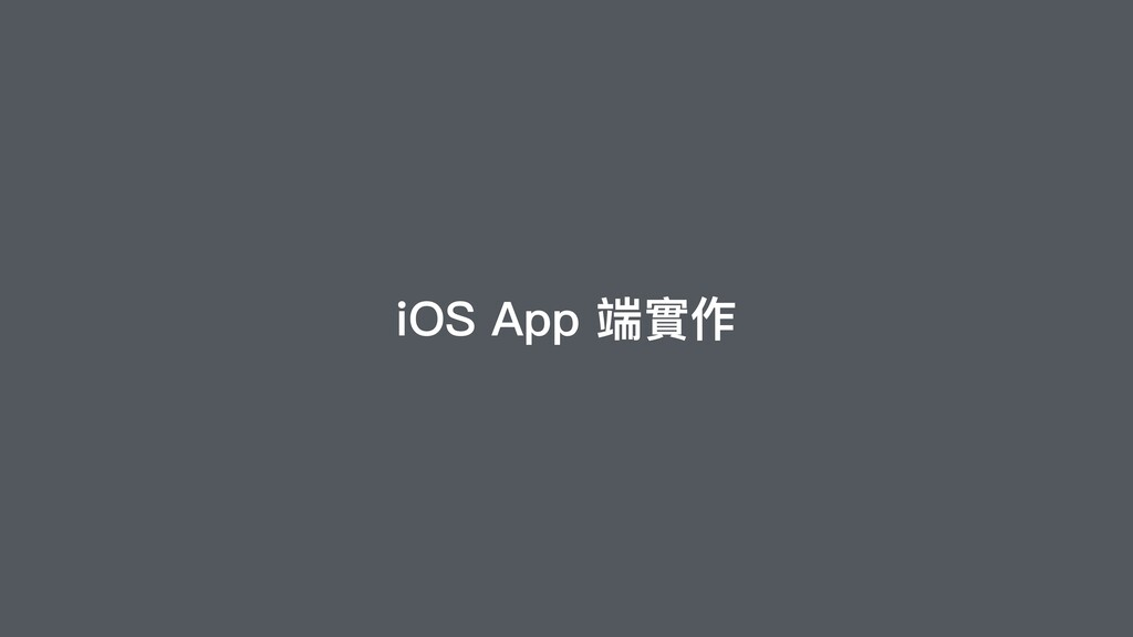 iOS App 端實作