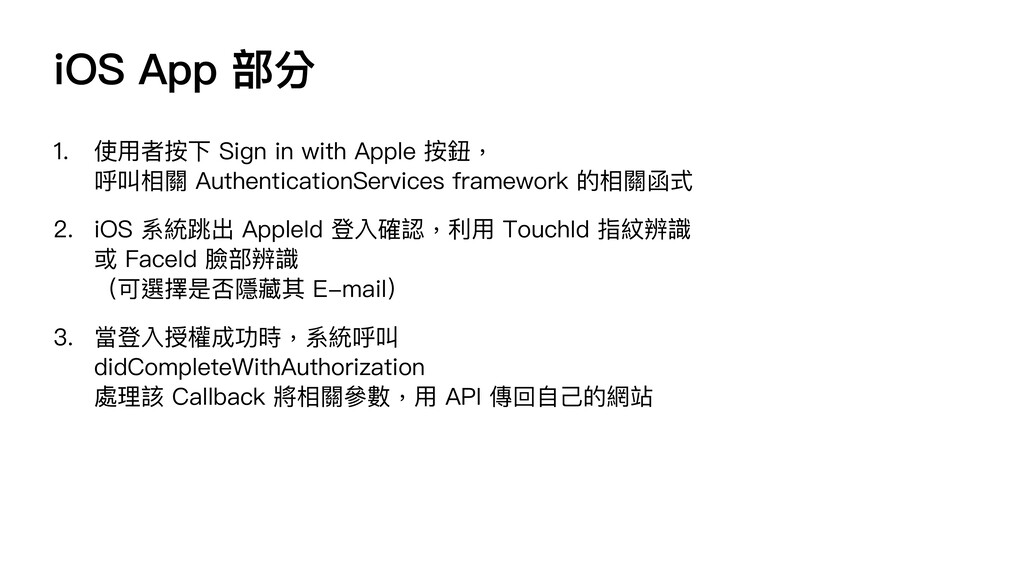 iOS App 部分 1. 使⽤者按下 Sign in with Apple 按鈕, 呼叫相關...