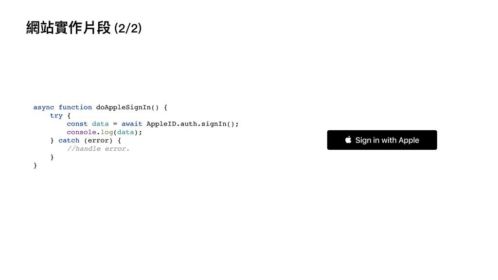 async function doAppleSignIn() { try { const da...