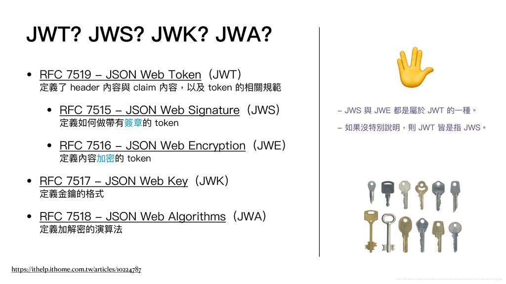 • RFC 7519 - JSON Web Token(JWT) 定義了 header 內容與...