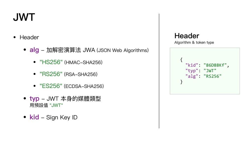 JWT • Header • alg - 加解密演算法 JWA (JSON Web Algor...