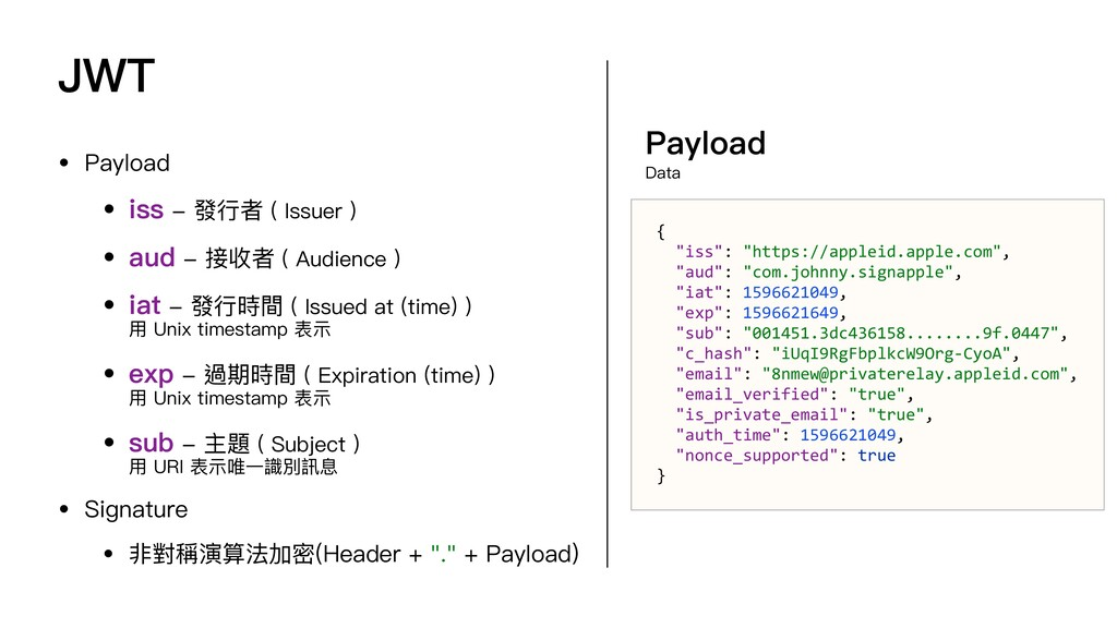 JWT • Payload • iss - 發⾏者 ( Issuer ) • aud - 接收...