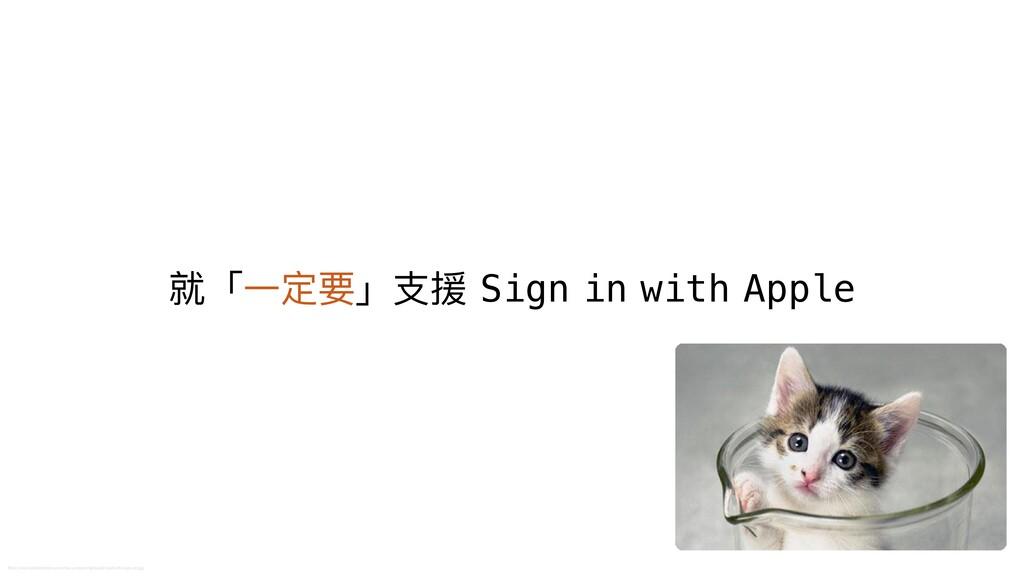 就「⼀定要」⽀援 Sign in with Apple http://www.johnnyti...