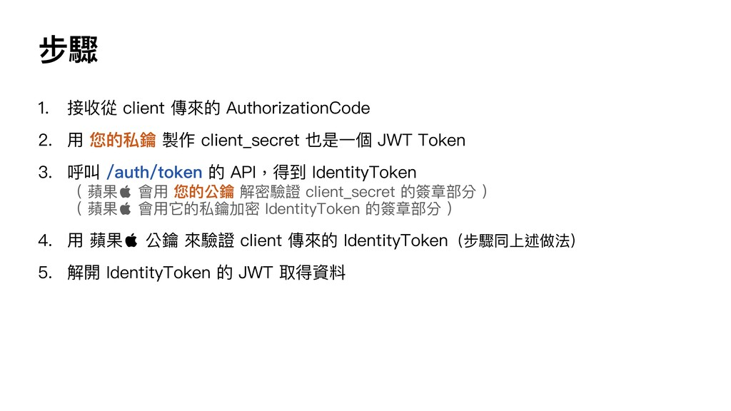 步驟 1. 接收從 client 傳來的 AuthorizationCode 2. ⽤ 您的私...
