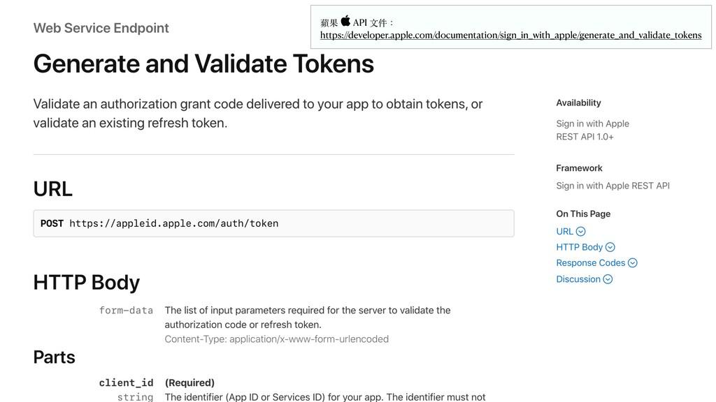 蘋果  API ⽂件: https://developer.apple.com/docume...