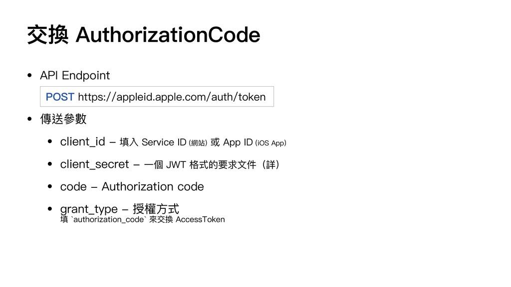• API Endpoint POST https://appleid.apple.com/a...