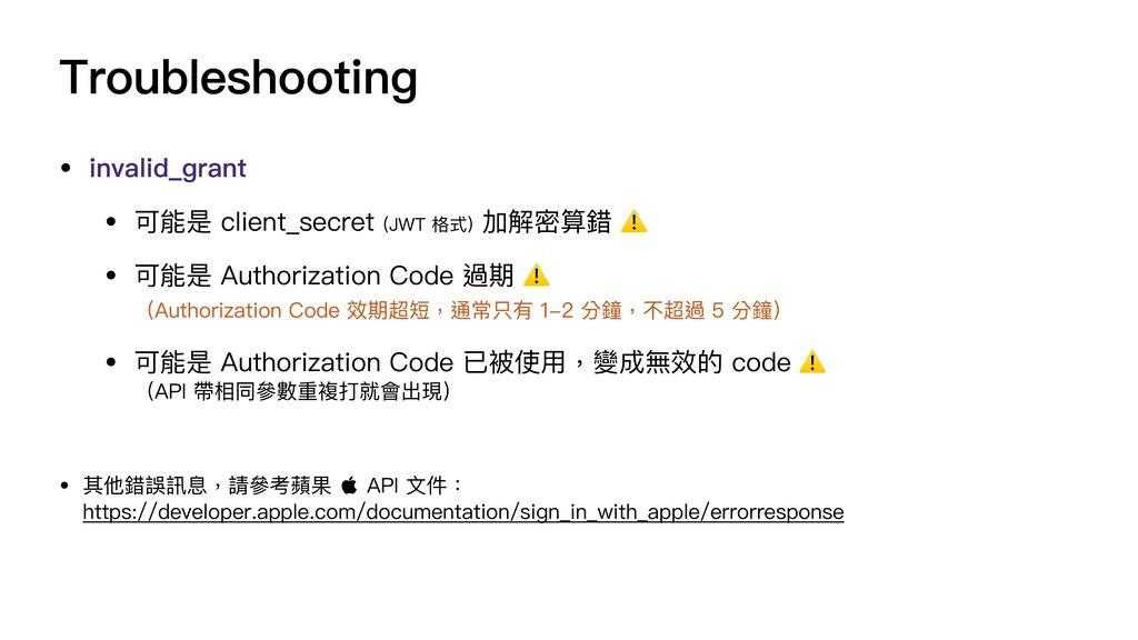 • invalid_grant • 可能是 client_secret (JWT 格式) 加解...
