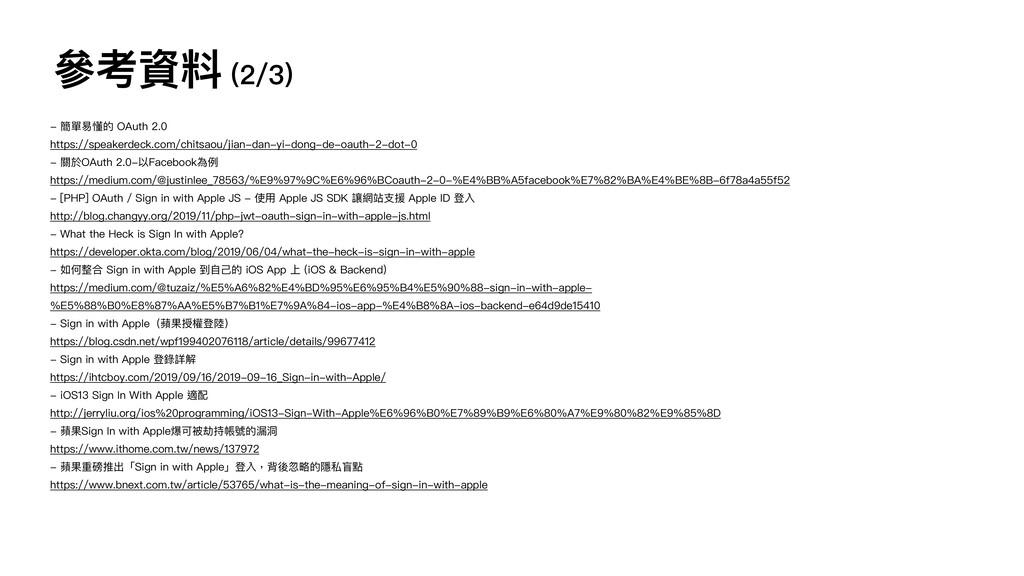 - 簡單易懂的 OAuth 2.0 https://speakerdeck.com/chits...