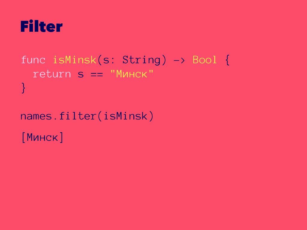 Filter func isMinsk(s: String) -> Bool { return...