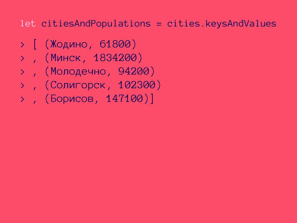 let citiesAndPopulations = cities.keysAndValues...