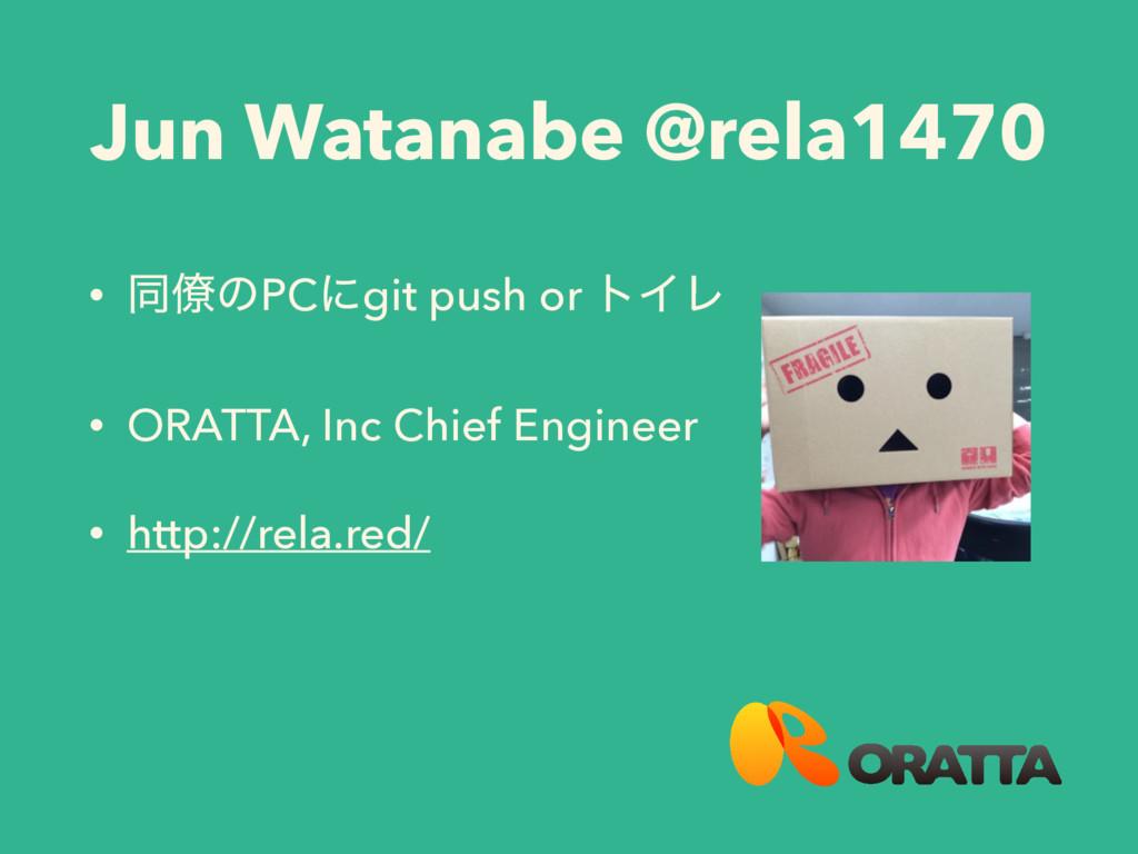 Jun Watanabe @rela1470 • ಉ྅ͷPCʹgit push or τΠϨ ...