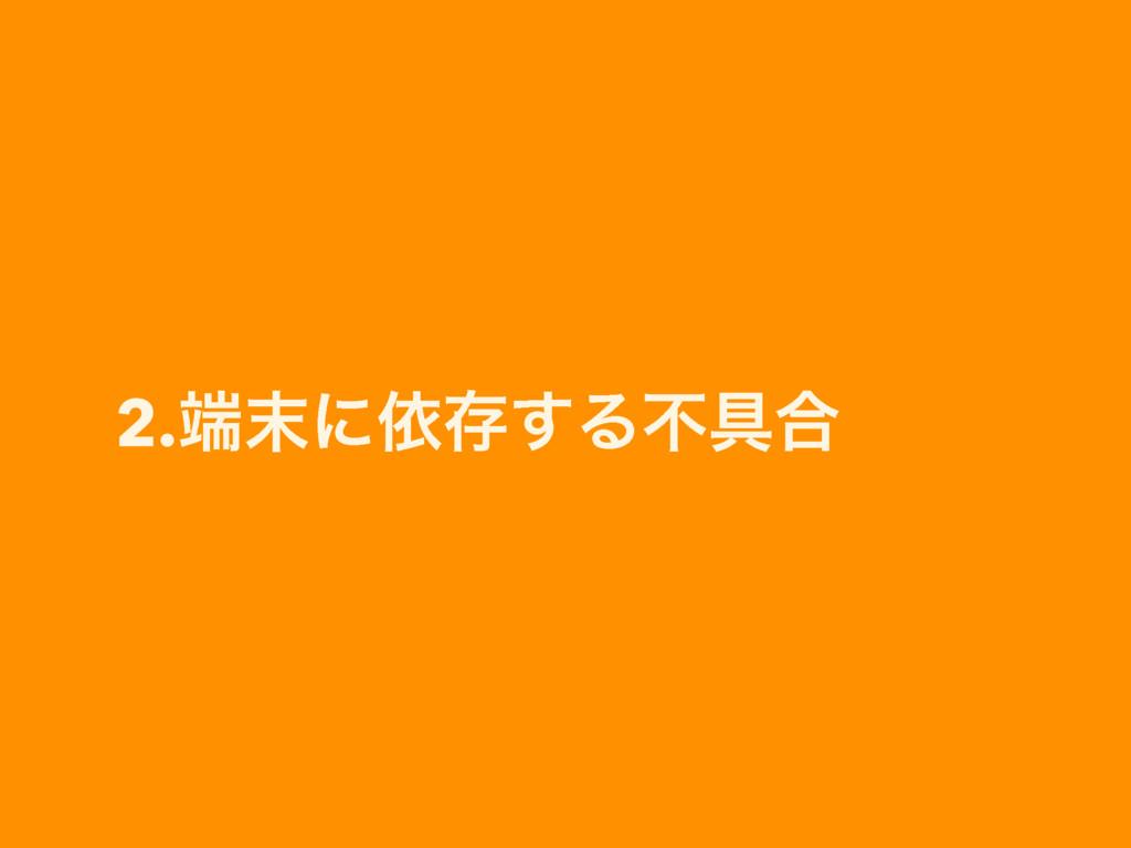 2.ʹґଘ͢Δෆ۩߹