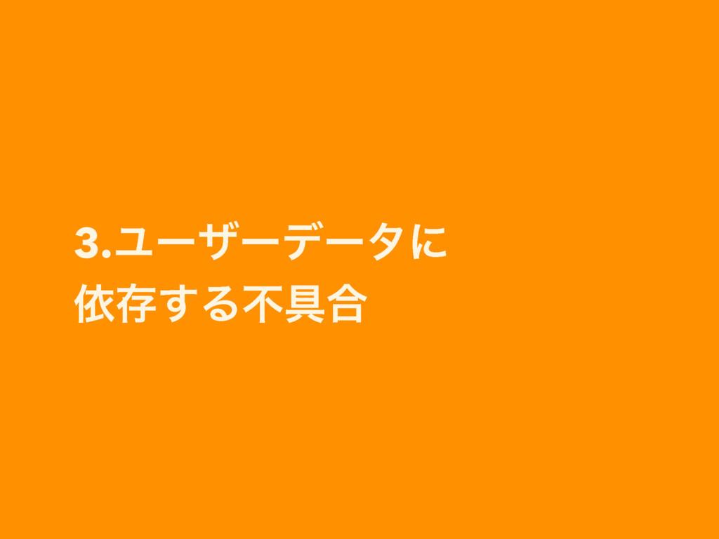 3.Ϣʔβʔσʔλʹ ґଘ͢Δෆ۩߹