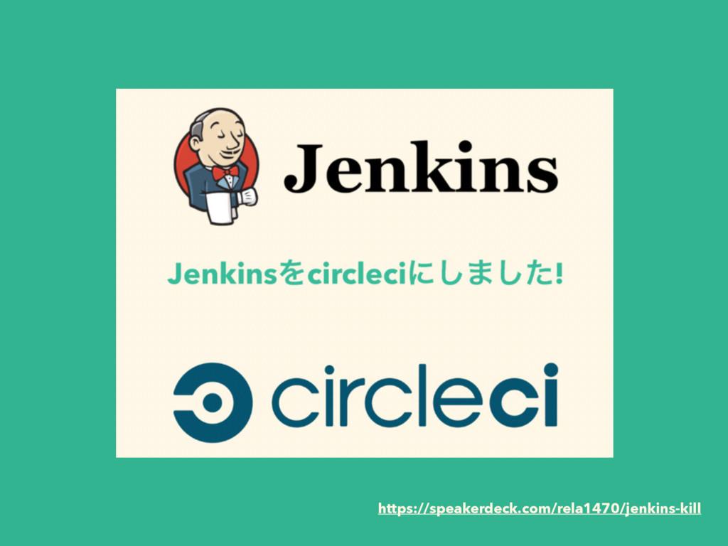 https://speakerdeck.com/rela1470/jenkins-kill