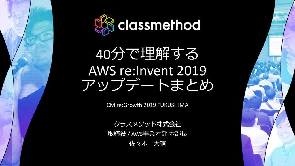 40分で理解する AWS re:Invent 2019 アップデートまとめ CM re:Gro...