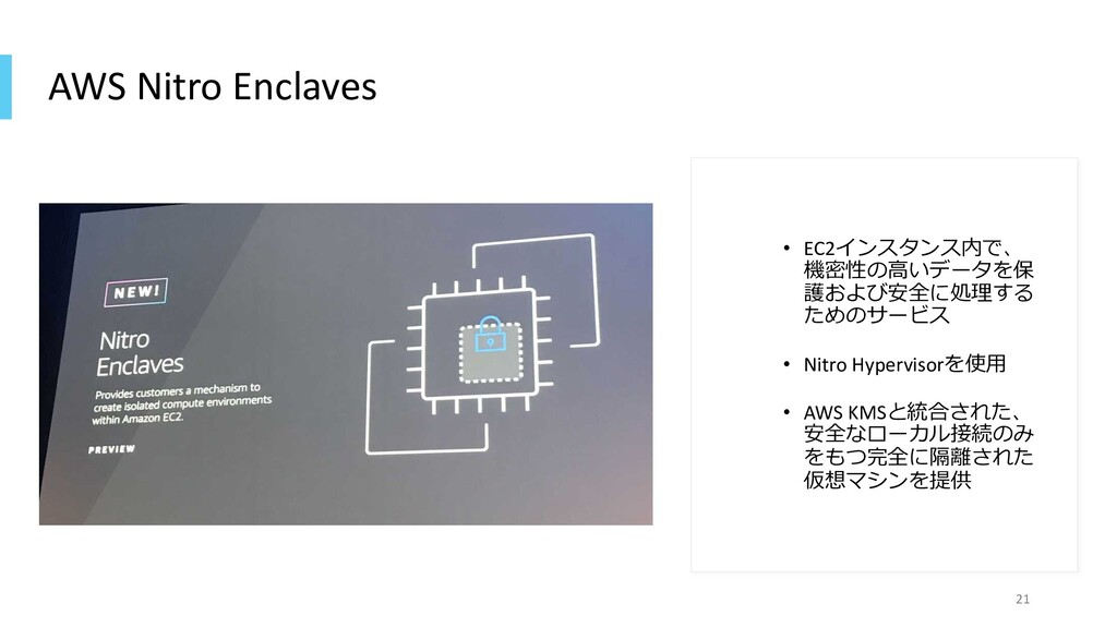 AWS Nitro Enclaves • EC2インスタンス内で、 機密性の⾼いデータを保 護...