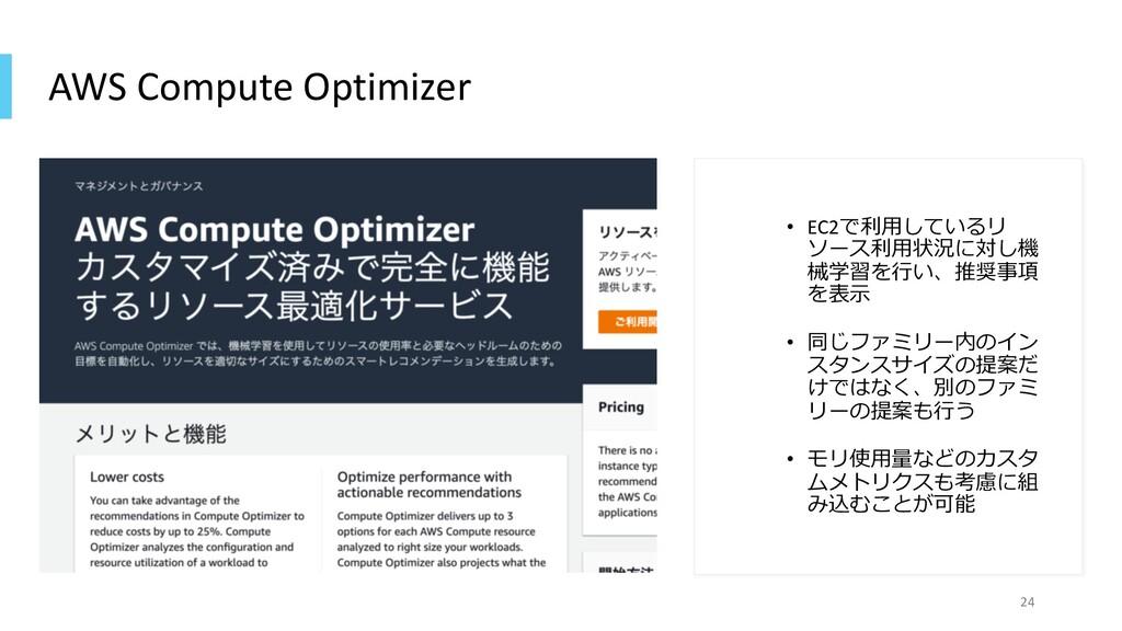 AWS Compute Optimizer • EC2で利⽤しているリ ソース利⽤状況に対し機...