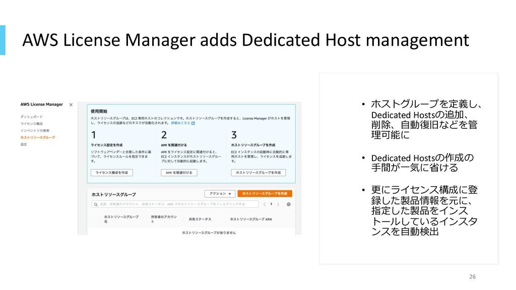 AWS License Manager adds Dedicated Host managem...