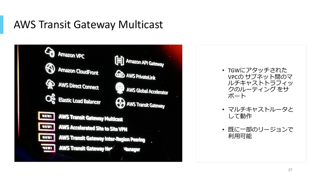 AWS Transit Gateway Multicast • TGWにアタッチされた VPC...