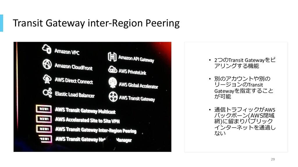 Transit Gateway inter-Region Peering • 2つのTrans...