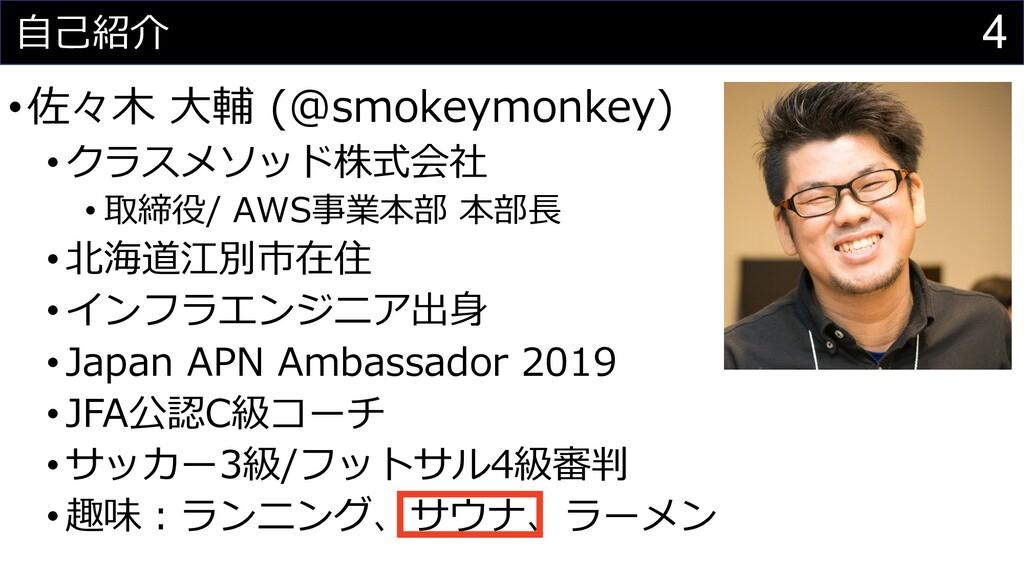 4 ⾃⼰紹介 •佐々⽊ ⼤輔 (@smokeymonkey) •クラスメソッド株式会社 • 取...