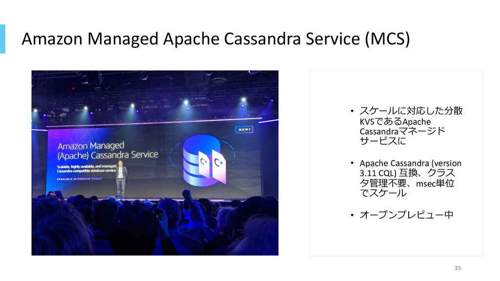 Amazon Managed Apache Cassandra Service (MCS) •...