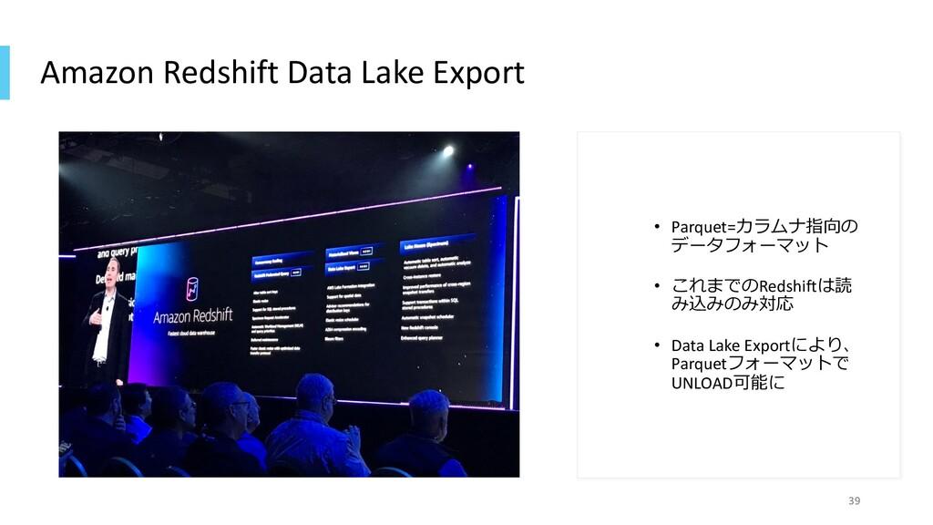 Amazon Redshift Data Lake Export • Parquet=カラムナ...