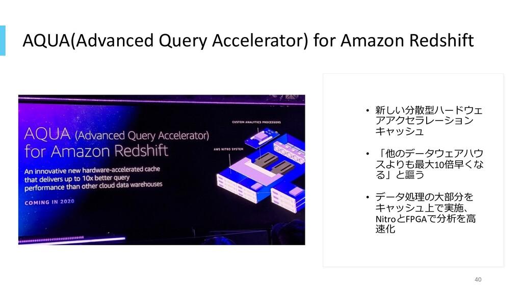 AQUA(Advanced Query Accelerator) for Amazon Red...