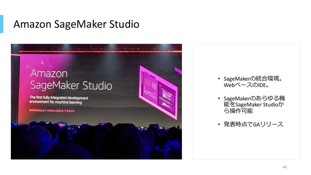 Amazon SageMaker Studio • SageMakerの統合環境。 Webベー...