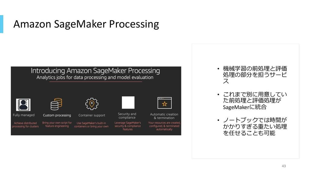 Amazon SageMaker Processing • 機械学習の前処理と評価 処理の部分...