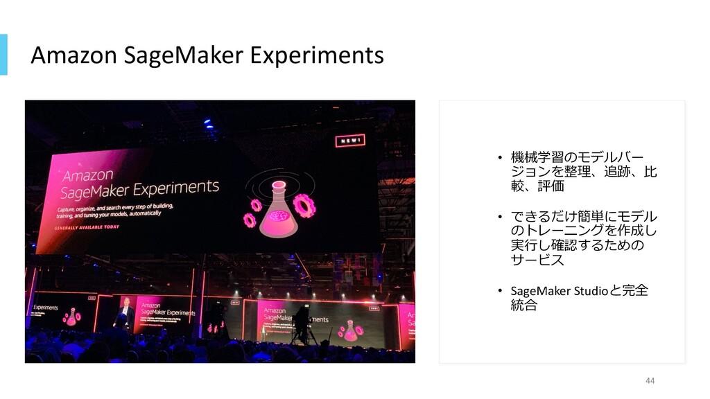 Amazon SageMaker Experiments • 機械学習のモデルバー ジョンを整...
