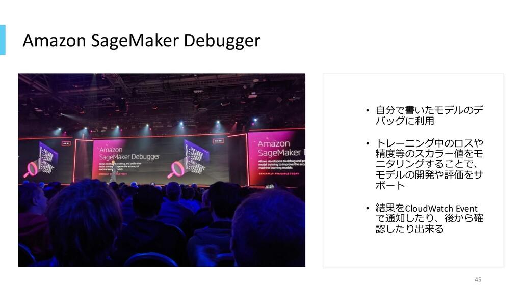 Amazon SageMaker Debugger • ⾃分で書いたモデルのデ バッグに利⽤ ...