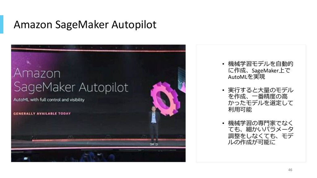 Amazon SageMaker Autopilot • 機械学習モデルを⾃動的 に作成、Sa...