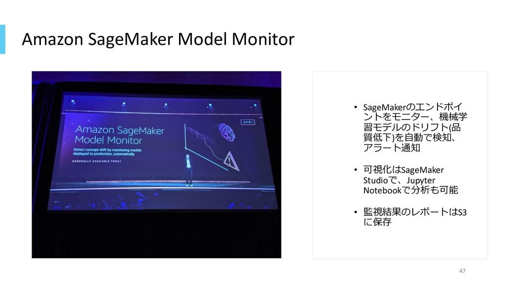 Amazon SageMaker Model Monitor • SageMakerのエンドポ...