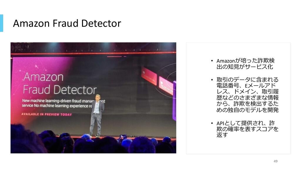 Amazon Fraud Detector • Amazonが培った詐欺検 出の知⾒がサービス...