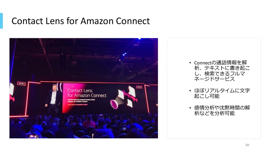 Contact Lens for Amazon Connect • Connectの通話情報を...