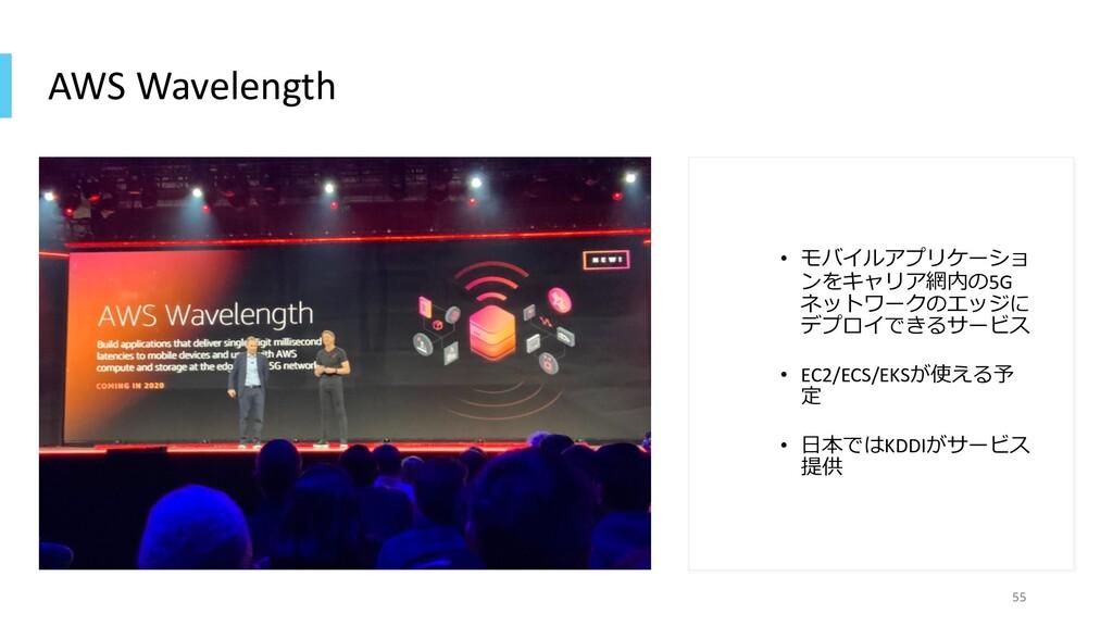 AWS Wavelength • モバイルアプリケーショ ンをキャリア網内の5G ネットワーク...