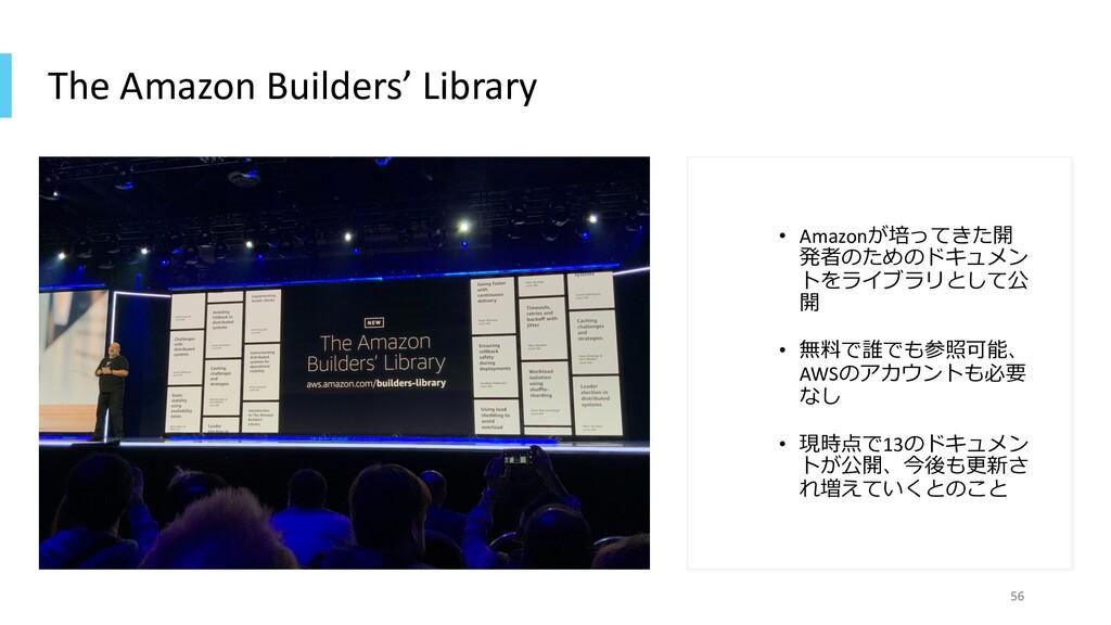 The Amazon Builders' Library • Amazonが培ってきた開 発者...