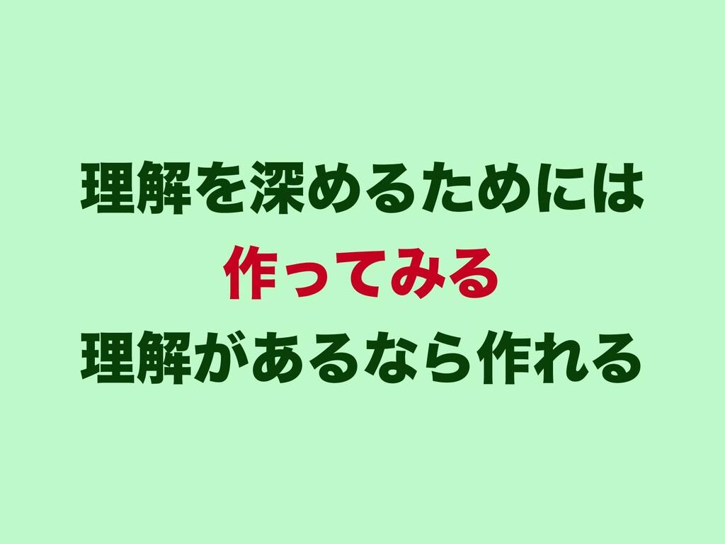 ཧղΛਂΊΔͨΊʹ ࡞ͬͯΈΔ ཧղ͕͋ΔͳΒ࡞ΕΔ