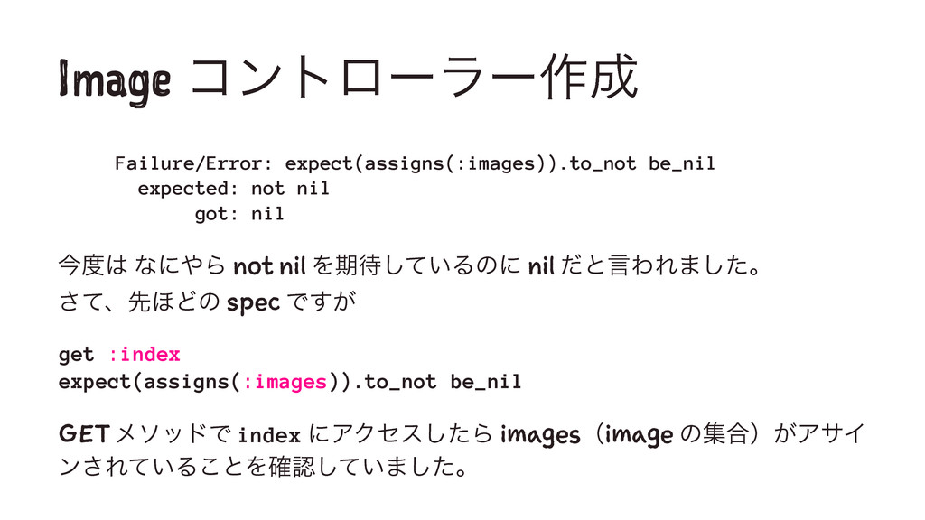 Image ίϯτϩʔϥʔ࡞੒ Failure/Error: expect(assigns(:...