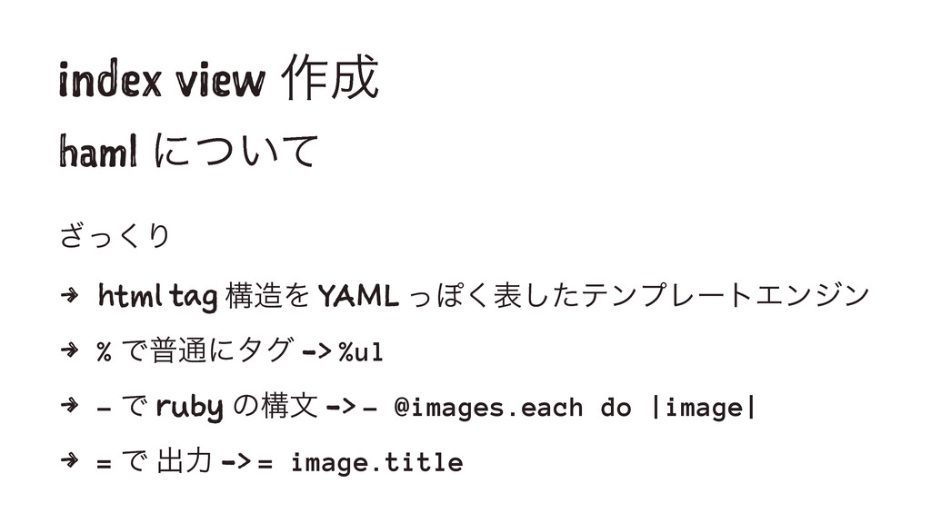 index view ࡞੒ haml ʹ͍ͭͯ ͬ͘͟Γ 4 html tag ߏ଄Λ YAM...
